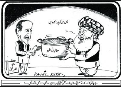 جے یو آئی (ف)نے مسلم لیگ (ن)سے کشمیرکمیٹی کی سربراہی اورتین وزارتیں مانگ لیں....!