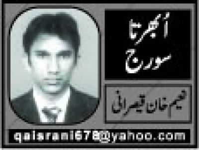 لاہور بار کے مسائل اور سا لانہ انتخابات