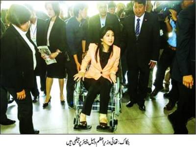 بنکاک:تھائی وزیر اعظم وہیل چیئر پر بیٹھی ہیں