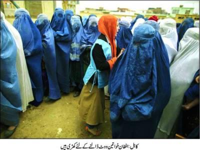 کابل:افغان خواتین ووٹ ڈالنے کے لئے کھڑی ہیں