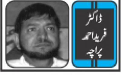 کیا تحفظ پاکستان آرڈ ی نینس قانونی دہشتگردی ہے ؟