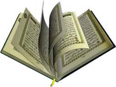 آج کی تراویح میں پڑھے جانے والے قرآن ِ پاک کی تفہیم