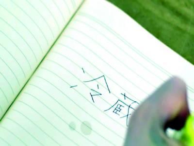 جاپان میں رولانے والی نوٹ بک متعارف کروا دی گئی