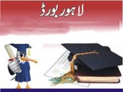 روتے بِلبِلاتے بچے اور لاہور کا تعلیمی بورڈ