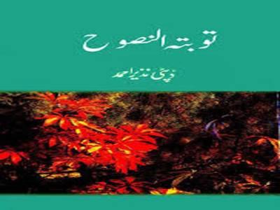 ناول توبتہ النصوح، مولوی نذیر احمد دہلوی اور برطانوی مفادات(قسط نمبر2)