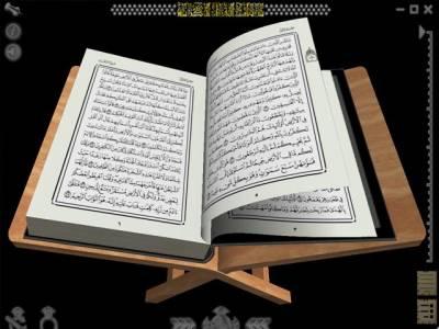 قرآنِ مجید عربی میں کیوں نازل ہوا ؟