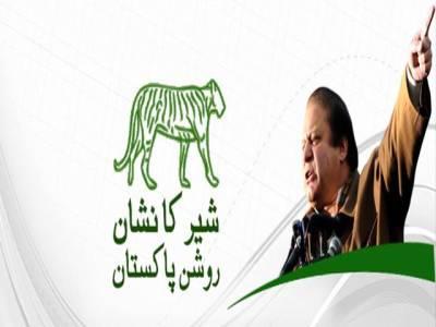گلگت ، بلتستان انتخابی معرکے میں مسلم لیگ(ن) کی جیت