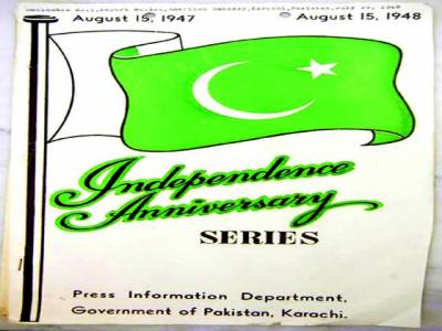 پاکستان کے پہلے یادگاری ڈاک ٹکٹ پر یوم آزادی کی تاریخ 15اگست درج تھی
