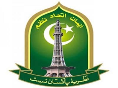نظریاتی پاکستان کانفرنس میں کتاب میلہ