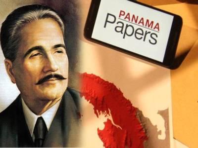 اقبال کے فارسی مکالمے اور پانامہ لیکس!