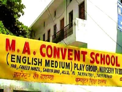 بھارتی شہر الہ آباد کے ایک سکول نے طلبہ کو قومی ترانہ بندے ماترم گانے سے منع کر دیا