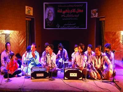 پنجاب انسٹیٹیوٹ آف لینگوئج، آرٹ اینڈ کلچر کے زیر اہتمام ''محفل کلام بلّھے شاہ''