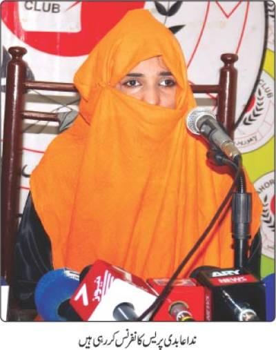 فیصل رضا عابدی پر لگائے گئے الزمات میں کوئی صداقت نہیں، اہلیہ