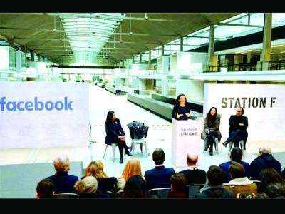 فیس بک نے ' اسٹیشن ایف' کے نام سے دنیا کے سب سے بڑا اسٹارٹ اپ کیمپس کا آغاز کر دیا
