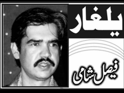 لاہور میں پی ایس ایل کا فائنل