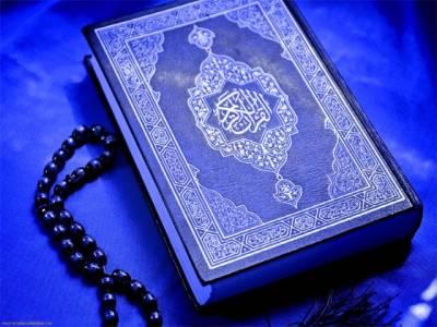 قرآن پین،ناخواندہ افراد کے لئے تحفہ خاص