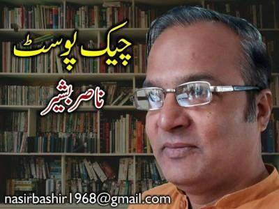 حمزہ شہباز کی سیاست