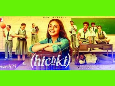 رانی مکھرجی کی فلم ''ہچکی'' کا نیا پوسٹر جاری