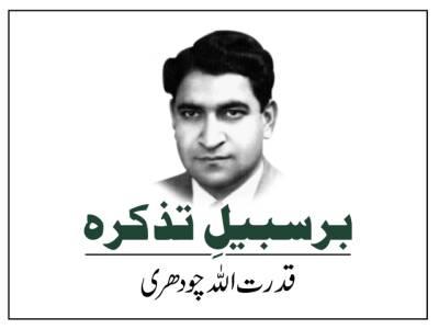 جنرل پرویز مشرف نے نیب کو سیاسی وفاداریاں بدلوانے کیلئے استعمال کیا