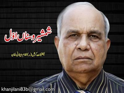 پاکستان کا دفاع اور ہم (1)