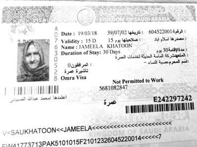 سعودی عمرہ کمپنیوں نے ویزہ لگنے کے بعد روانگی 30دن سے کم کر کے 15دن کر دی