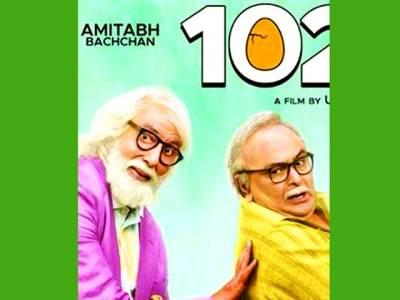 فلم '102 ناٹ آؤٹ' کا نوک جھونک سے بھرپور ٹریلر ریلیز