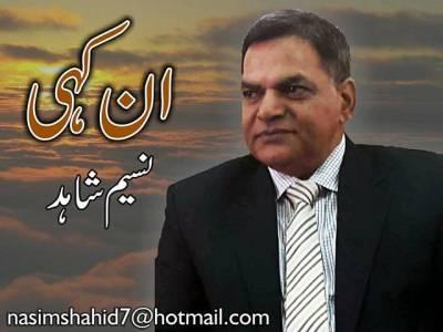 اسلام آباد کی سیاسی فضا
