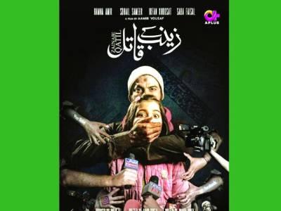 ٹیلی فلم''زینب کے قاتل''کی شوٹنگ مکمل ، جلد آن ائیر ہوگی