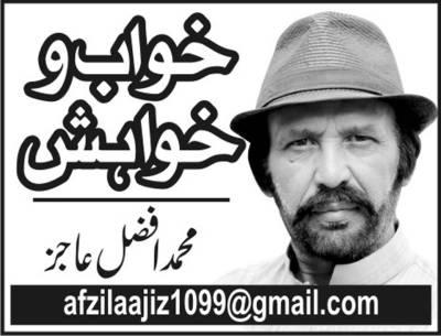 بدلا ہوا لاہور