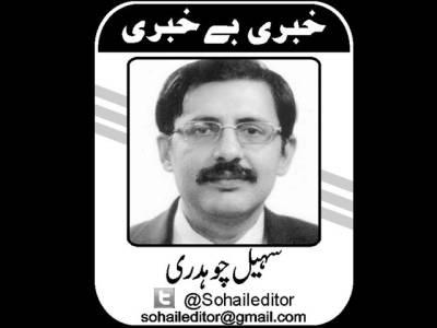 بل میں بلوچستان کے زیر انتظام قبائلی علاقوں کو شامل نہ کرنا باعث حیرت