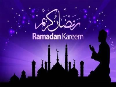 ماہ رمضان کا اصل پیغام !
