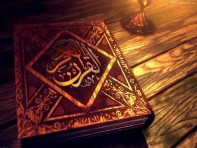 حکومت کا تاریخی فیصلہ: قرآن مجیدکی طباعت کے لئے درآمدی پیپرڈیوٹی فری کردیاگیا ( 2)
