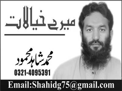 ''ملی مسلم لیگ !پاکستان کی موروثی سیاست میں ہلچل''