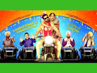 بھارتی پنجابی فلم '' ودھائیاں جی ودھائیاں '' کو سنسر سرٹیفیکیٹ مل گیا