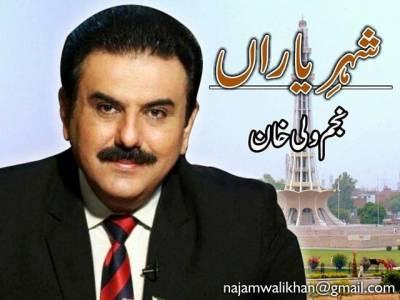 نئے پاکستان کا انتظار