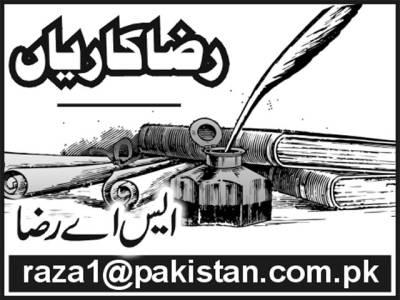نئی حکومت اور نئے پاکستان کے لئے