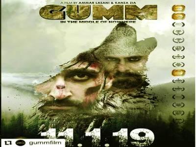 فلم ''گم''مکمل ہو گئی'11جنوری کو ریلیز کی جائے گی، سمیع خان