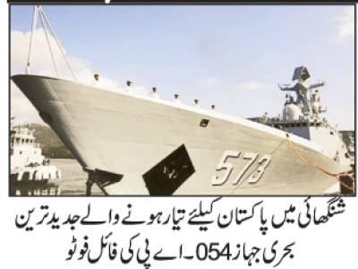 چین میں پاکستان کیلئے جدید بحری جنگی جہاز کی تیاری کا عمل شروع