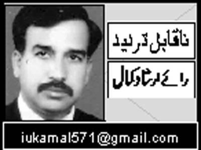 اے میرے پیارے پاکستانیو؟