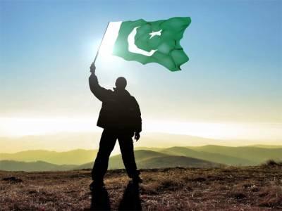 ''پاکستان امن کا استعارہ ''