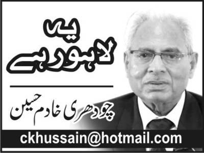 سرسبز پاکستان، مجھے میرا لاہور لوٹا دو