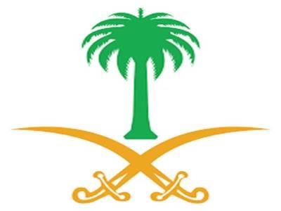 سعودی عرب کا قومی دن اور پاک سعودی تعلقات