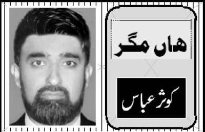 زہر کا تریاق صرف عمران خان کے پاس ہے!