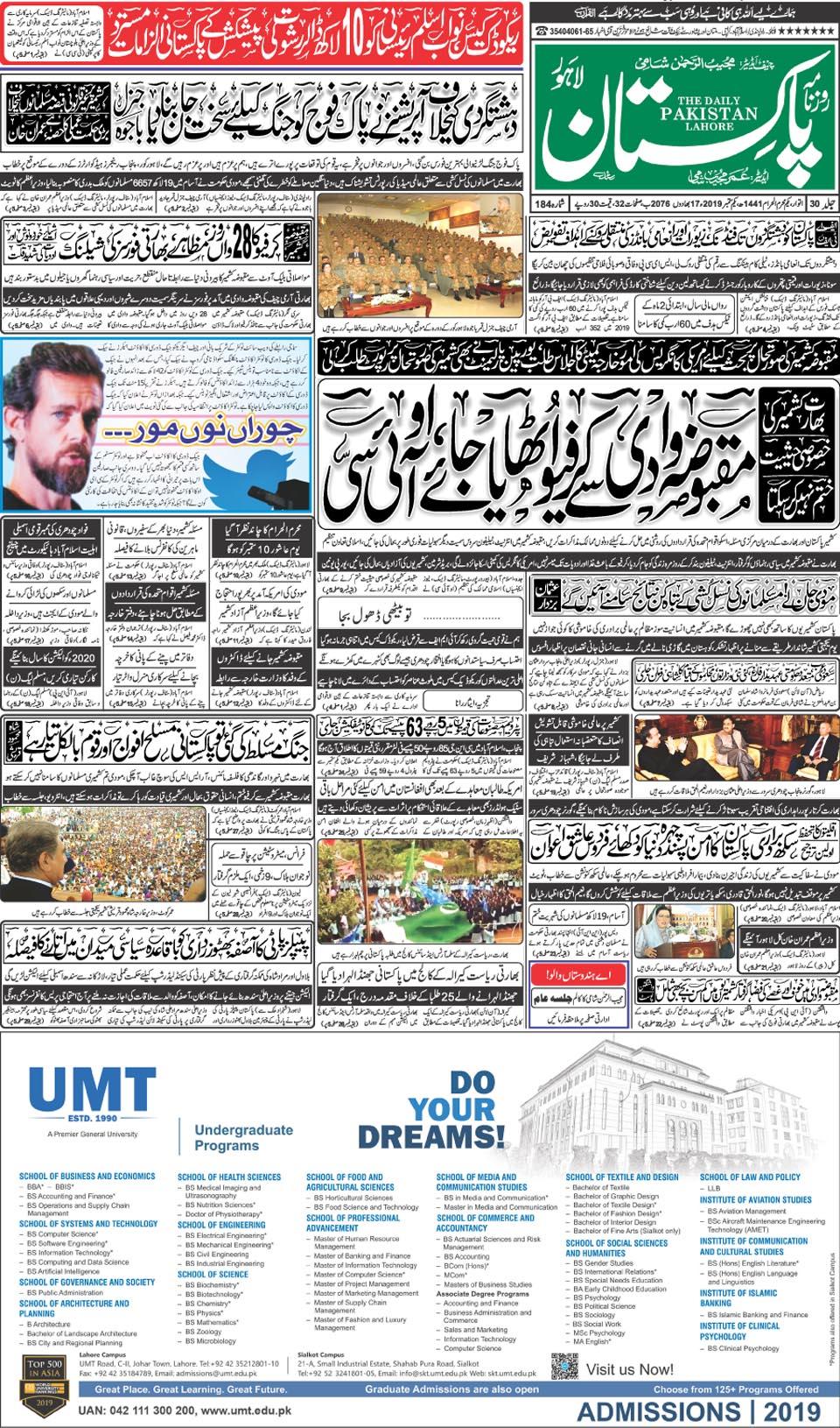 Daily Pakistan Newspaper, Daily Pakistan English ePaper